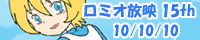ロミオの青い空放映15年目記念イベント 2010.10.10